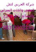 نقل عفش واثاث وبضايع داخل وخارج الرياض
