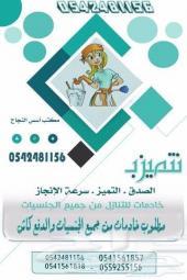 خادمه للتنازل قبل رمضان فرصه 0542481156