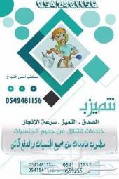 مطلوب خادمات للتنازل شاهد الاعلان 0542481156