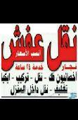 مؤسسة البيت السعودي للنقليات