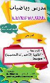 مدرس رياضيات تاسيس(انترناشونال-ناشونال-سعودي