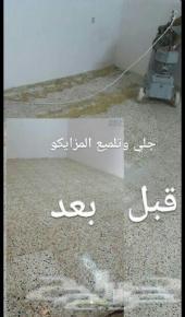 شركة تنظيف فلل تنظيف شقق تنظيف منازل