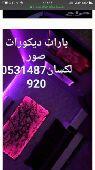 عوازل صوت الرياض
