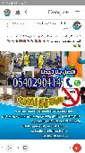 شركة تنظيف خزنات بالمدينة المنوره