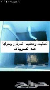 شركه تنظيف خزانات بالرياض تنظيف فلل شقق عزل خ