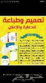 مطابع مطبعه دعايه واعلان