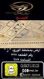 ارض سكنيه محافظة القريات