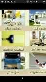 تنظيف مجالس بالبخارتنظيف خزانات ورش حشرات مكة