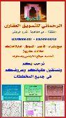 عقارات القنفذة - الرحماني للتسويق العقاري