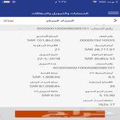 شاص سعودي دفلك مشروط