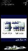 شركة نظافة عامة  آل حجازي