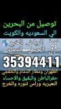 توصيل من البحرين الي السعوديه والرياض 24 ساعه