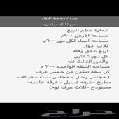 عماره عظم 900م حي الوفاء للبيع