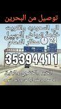 توصيل 24 ساعه من البحرين الي السعوديه