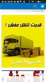 شركة نقل العفش وتنظيف مجالس بالبخار ورش حشرات