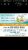 الشرقيه - المساهمه عتق رقبة