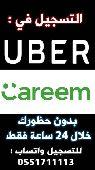تسجيل كسائق في كريم واوبر لجميع مدن المملكه