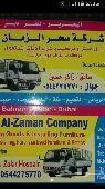 sahar AI -Zaman Company