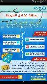 بطاقات تكافل العربيه للخصومات