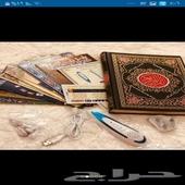 القلم القارئ للقرآن الكريم دار القلم الاصلى