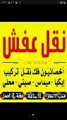 نقل عفش وبضائع داخل وخارج الرياض