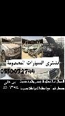 نشتىري السيارات المصدومة الحديثة.. الرياض