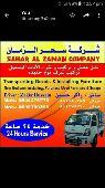 dammam haraj  Sahar  Al -Zaman Compaany