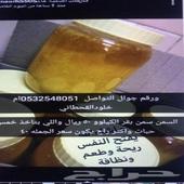 سمن بقر محروق وطعم ماشا الله وشغل نظيف