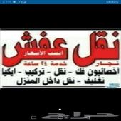 نقل عفش واثاث بالمدينة المنورة بأفضل الأسعار