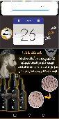زيت اللحيةبلاك ماربل التركي الاصلي