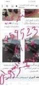 الرياض تشليح الحائر مكائن شد بلد سعودي.