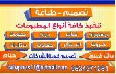تصميم وطباعة  0534371351