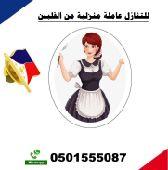 للتنازل خادمه فلبينية ( في الرياض فقط )