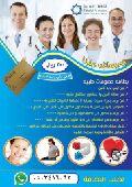 بطاقة خصم تكافل العربية للرعاية الصحية