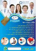 تكافل العربية للخصم الطبي