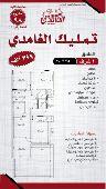 امتلك شقة 4 غرف ب299الف ريال بحي الواحة الفهد