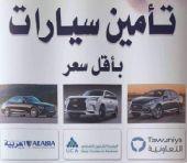 ارخص تأمين سيارات