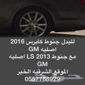 جنوط كابرس 2016 بدل مع جنوط 2013 اصليه