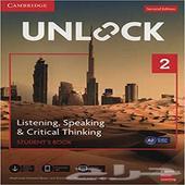 كتاب unlock 2