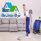 شركه تنظيف متكامله