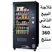 ثلاجة مكينة سناك البيع الذاتي سعة 360 منتج