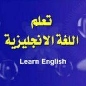 معلم انقليزي خبرة 0595239046