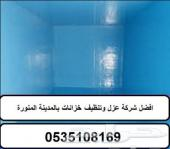 شركة تنظيف وصيانة الخزانات بالمدينة المنورة