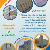 العزل الحراري للمباني الطوب الابيض باقل سعر
