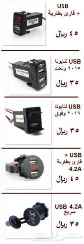 مستلزمات البر (الكهربائية)  USB وفتحة ولاعة..