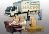 شركة نقل الأثاث المنزلي داخل وخارج مكه