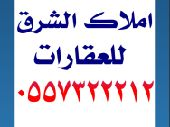 بيع وشراءمنح شرق الرياض وشمال الرياض العارض
