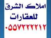 نبيع ونشري منح شرق الرياض وشمال الرياض العارض