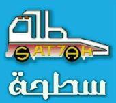 سطحة داخل وخارج الرياض وبأسعار مناسبة010