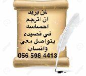 قصايد شيلات تكتب على الطلب
